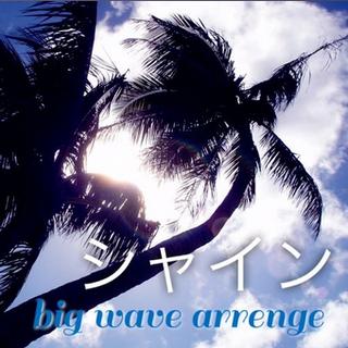 シャイン_-big_wave_arrange-_by_HARU_on_SoundCloud_-_Hear_the_world's_sounds.png