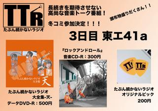TTR_デジタルフライヤー2.png