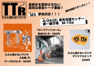 TTR_デジタルフライヤー_M3.png